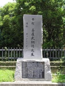 CHOTOKU KYAN MONUMENT, OKINAWA.