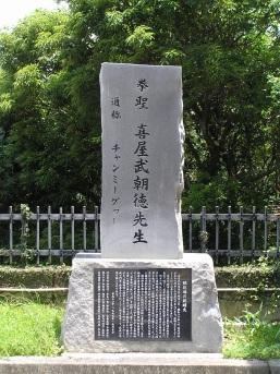 KYAN SENSEI MONUMENT