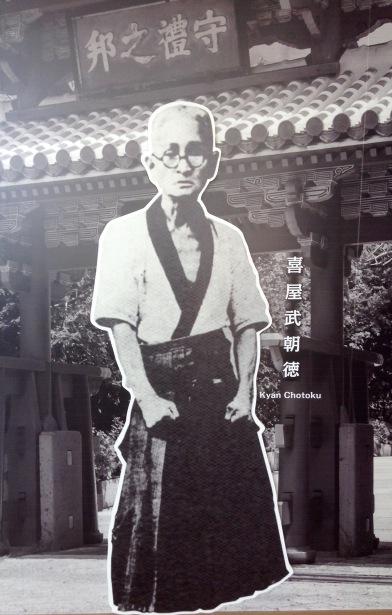CHOTOKU KYAN SENSEI (喜屋武 朝徳) 1870 - 1945